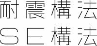 SE構法ロゴ (200x95)