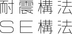 耐震構法SE構法ロゴ